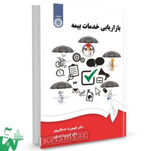 کتاب بازاریابی خدمات بیمه تالیف دکتر طهمورث حسنقلی پور