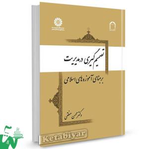 کتاب تصمیم گیری در مدیریت بر مبنای آموزه های اسلامی تالیف دکتر محسن منطقی