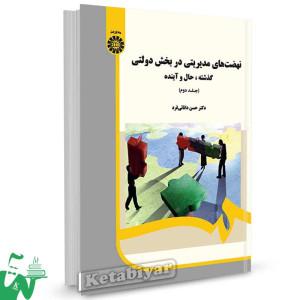 کتاب نهضت های مدیریتی در بخش دولتی (جلد دوم) گذشته حال و آینده تالیف دکتر حسن دانایی فرد
