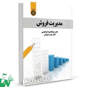 کتاب مدیریت فروش تالیف دکتر عبدالحمید ابراهیمی ، دکتر هرمز مهرانی
