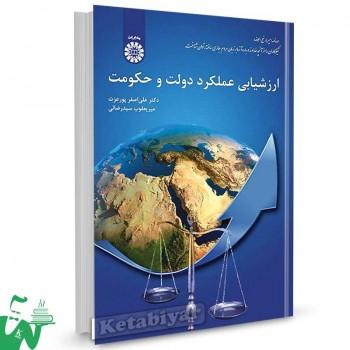 کتاب ارزشیابی عملکرد دولت و حکومت تالیف دکتر علی اصغر پورعزت