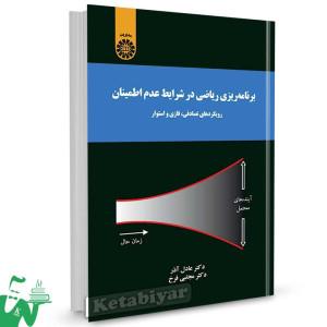 کتاب برنامه ریزی ریاضی در شرایط عدم اطمینان : رویکردهای تصادفی، فازی و استوار تالیف دکتر عادل آذر