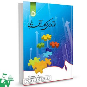 کتاب نوآوری و کارآفرینی تالیف پروفسور پیتر دراکر ترجمه دکتر علی حسین کشاورزی