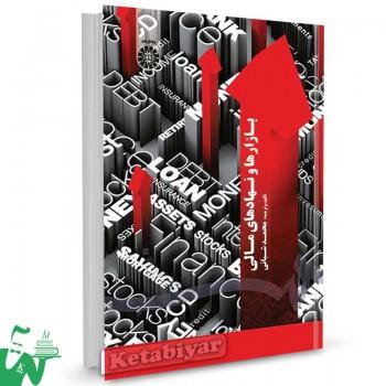 کتاب بازارها و نهادهای مالی تالیف محمد شبانی