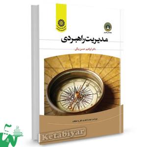 کتاب مدیریت راهبردی تالیف دکتر ابراهیم حسن بیگی