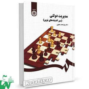 کتاب مدیریت دولتی (سیر اندیشه های نوین) تالیف دکتر نورمحمد یعقوبی