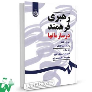 کتاب رهبری فرهمند در سازمانها تالیف جی ای. کانگر ترجمه سید وحید کمالیان مهریزی