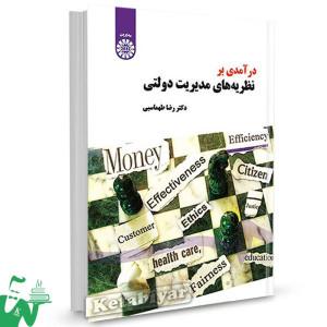 کتاب درآمدی بر نظریه های مدیریت دولتی تالیف دکتر رضا طهماسبی