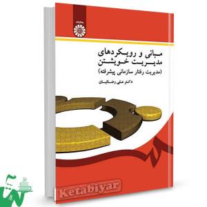 کتاب مبانی و رویکردهای مدیریت خویشتن (مدیریت رفتار سازمانی پیشرفته) تالیف دکتر علی رضاییان
