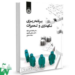 کتاب برنامه ریزی نگهداری و تعمیرات تالیف دکتر نظام الدین فقیه