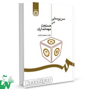 کتاب سرپرستی در صنعت مهمانداری تالیف دکتر سید مهدی الوانی