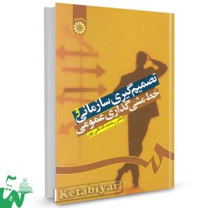 کتاب تصمیم گیری سازمانی و خط مشی گذاری عمومی تالیف دکتر رحمت الله قلی پور