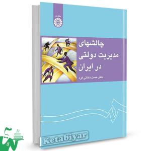 کتاب چالشهای مدیریت دولتی در ایران تالیف دکتر حسن دانایی فرد
