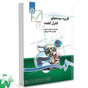 کتاب کاربرد سیستمهای کنترل کیفیت تالیف سید عباس حسینی ، حامد میرزاپور