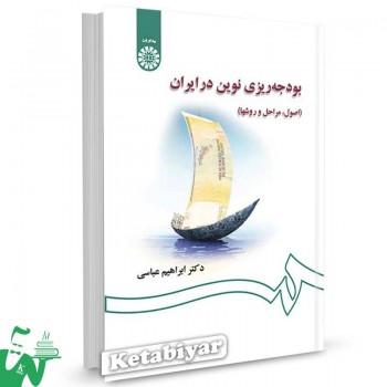 کتاب بودجه ریزی نوین در ایران تالیف دکتر ابراهیم عباسی