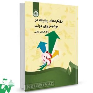 کتاب رویکردهای پیشرفته در بودجه ریزی دولت تالیف دکتر ابراهیم عباسی