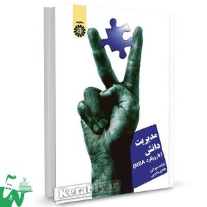 کتاب مدیریت دانش (با رویکرد MBA) تالیف دکتر بابک سهرابی