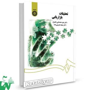 کتاب تحقیقات بازاریابی تالیف دکتر زهره دهدشتی شاهرخ