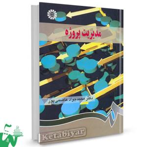 کتاب مدیریت پروژه تالیف دکتر محمدجواد عاصمی پور