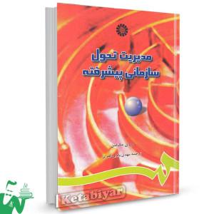 کتاب مدیریت تحول سازمانی پیشرفته تالیف روی مک لنن ترجمه مهدی بابایی اهری