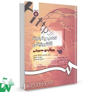 کتاب کسب و تجارت الکترونیکی : رویکردی مدیریتی تالیف دکتر سید حمید خداداد حسینی