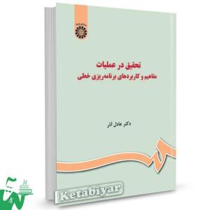 کتاب تحقیق در عملیات : مفاهیم و کاربردهای برنامه ریزی خطی تالیف دکتر عادل آذر