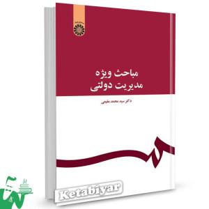 کتاب مباحث ویژه مدیریت دولتی تالیف دکتر سید محمد مقیمی