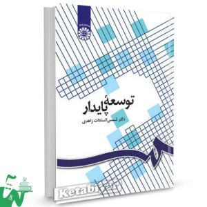 کتاب توسعه پایدار تالیف دکتر شمس السادات زاهدی