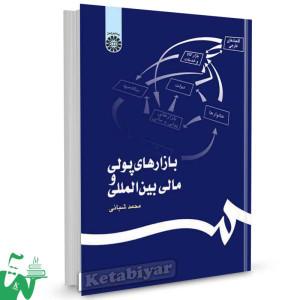 کتاب بازارهای پولی و مالی بین المللی تالیف محمد شبانی