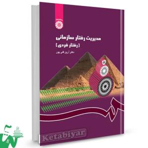 کتاب مدیریت رفتار سازمانی (رفتار فردی) تالیف دکتر آرین قلی پور