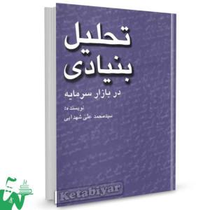 کتاب تحلیل بنیادی در بازار سرمایه تالیف سیدمحمد علی شهدایی
