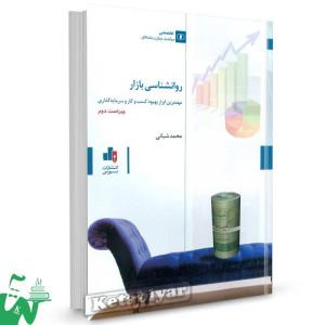 کتاب روانشناسی بازار (مهمترین ابزار بهبود کسب و کار سرمایه گذاری) تالیف محمد شبانی
