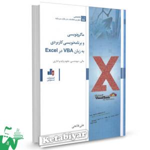 کتاب ماکرونویسی و برنامه نویسی کاربردی به زبان VBA در Excel (مالی، مهندسی، علوم پایه و اداری) تالیف علی فاتحی