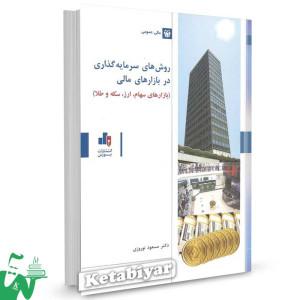 کتاب روش های سرمایه گذاری در بازارهای مالی (بازارهای سهام، ارز، سکه و طلا) تالیف مسعود نوروزی