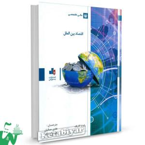 کتاب اقتصاد بین الملل تالیف رابرت کارباف ترجمه هادی جمالیان ؛ حمید اسدی