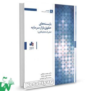 کتاب بایسته های حقوقی بازار سرمایه (مقررات تحلیل گری) تالیف دکتر محمد سلطانی