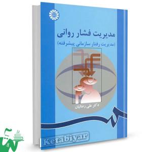 کتاب مدیریت فشار روانی (مدیریت رفتار سازمانی پیشرفته) تالیف دکتر علی رضاییان