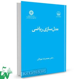کتاب مدلسازی ریاضی تالیف دکتر محمدرضا مهرگان