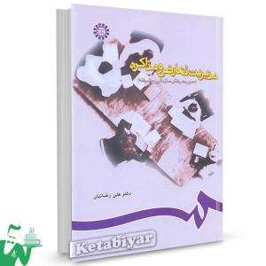 کتاب مدیریت تعارض و مذاکره (مدیریت رفتار سازمانی پیشرفته) تالیف دکتر علی رضاییان
