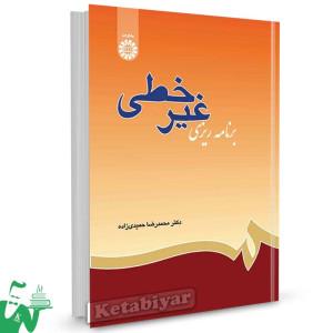 کتاب برنامه ریزی غیرخطی تالیف دکتر محمدرضا حمیدی زاده