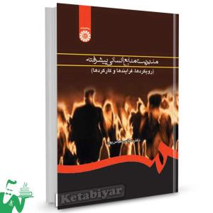 کتاب مدیریت منابع انسانی پیشرفته (رویکردها، فرایندها و کارکردها) تالیف دکتر عباس عباس پور