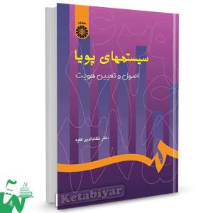 کتاب سیستمهای پویا : اصول و تعیین هویت تالیف دکتر نظام الدین فقیه