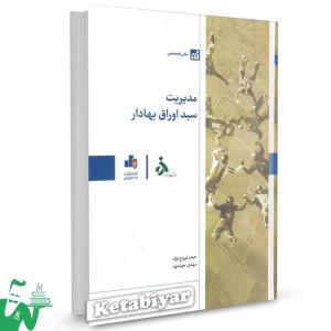 کتاب مدیریت سبد اوراق بهادار تالیف دکتر حیدر فروغ نژاد