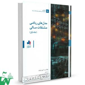 کتاب مدل های ریاضی مشتقات مالی دوجلدی تالیف یو کوین کویک ترجمه دکتر عبدالساده نیسی