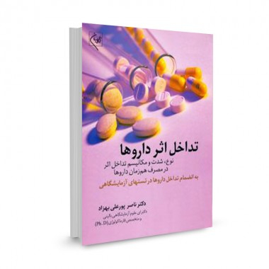 کتاب تداخل اثر داروها تالیف ناصر پورعلی بهزاد