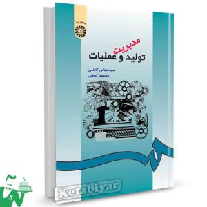 کتاب مدیریت تولید و عملیات تالیف دکتر سید عباس کاظمی