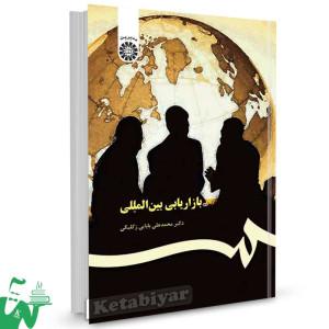 کتاب بازاریابی بین المللی تالیف دکتر محمدعلی بابایی زکلیکی