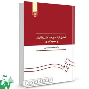 کتاب تحلیل فرایندی خط مشی گذاری و تصمیم گیری تالیف دکتر محمدسعید تسلیمی