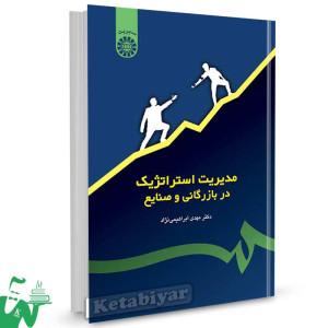 کتاب مدیریت استراتژیک در بازرگانی و صنایع تالیف دکتر مهدی ابراهیمی نژاد