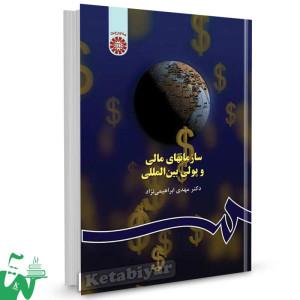 کتاب سازمانهای مالی و پولی بین المللی تالیف دکتر مهدی ابراهیمی نژاد